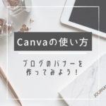 Canvaを使ったヘッダー画像作り方