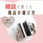 楽天アフィリエイト【雑誌を使った商品の選び方】